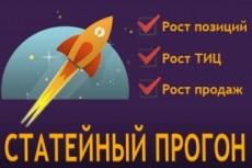10 статейных ссылок 7 - kwork.ru