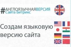 Доработки Битрикс 12 - kwork.ru