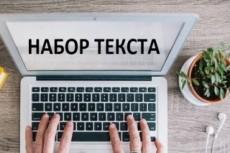 Грамотно отредактирую и откорректирую ваш текст 14 - kwork.ru