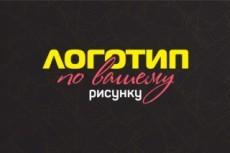 Дизайн современного логотипа 5 - kwork.ru