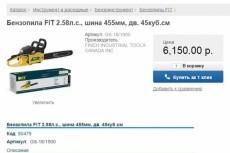 наполню интернет-магазин товарами 6 - kwork.ru