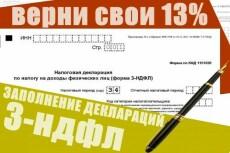 Отчетность по УСН для ИП и ООО. Нулевая отчетность 10 - kwork.ru