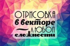 Переведу ваш логотип или изображение в вектор 16 - kwork.ru