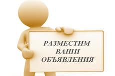 Вручную размещу ваше объявление на 65 досках объявлений 20 - kwork.ru