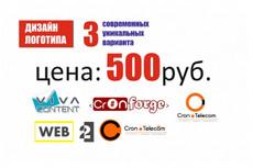 Создам логотип в трех вариациях 13 - kwork.ru
