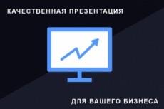 Создам стильную презентацию pdf 42 - kwork.ru