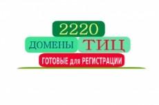 5 освобождённых для регистрации доменов с тИЦ больше 50 5 - kwork.ru