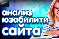 Проведу анализ интернет-магазина по юзабилити 11 - kwork.ru
