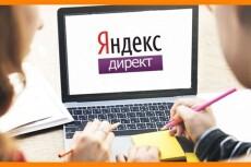 Настройка рекламы Google Adwords. 50 объявлений 3 - kwork.ru