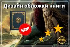 Обложка для книги 15 - kwork.ru