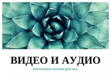 Сделаю рекламный ролик 20 - kwork.ru
