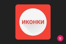 Создам 6 иконок для сайта 17 - kwork.ru