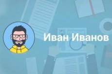 Краткий сценарий для анимационного или дудл-ролика 8 - kwork.ru