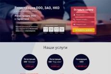 Создам копию любого сайта 7 - kwork.ru