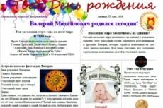 Создам постер достижений для вашего малыша 19 - kwork.ru