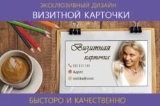 Сделаю качественную визитную карточку 15 - kwork.ru