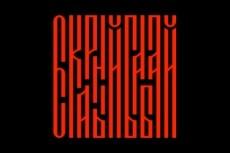 Создам логотип в стиле brutal death metal 14 - kwork.ru