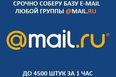Продам сборник mail баз для рассылки 7 - kwork.ru
