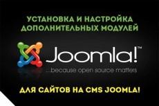 Установлю CMS Joomla 3 - kwork.ru