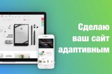 Сделаю мобильную верстку страницы 16 - kwork.ru