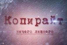 Сделаю копирайт 18 - kwork.ru