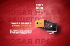Доработаю сайт HTML + CSS + JS + PHP 6 - kwork.ru