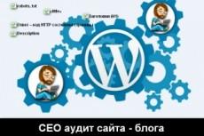 Установка WordPress на хостинг 20 - kwork.ru