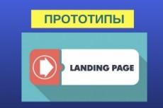 Создание прототипа 1 страницы сайта в axure 29 - kwork.ru