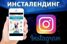 Landing Page для instagram 10 - kwork.ru