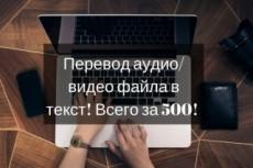 Наберу текст с аудио/видео источника 14 - kwork.ru