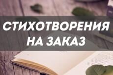 Напишу два стихотворения на заданную  тему 13 - kwork.ru