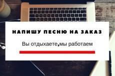 Профессионально сделаю вашу музыку коммерческой 13 - kwork.ru