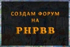 Регистрация хостинга, домена. Подбор и установка CMS, настройка https 4 - kwork.ru