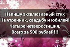 Напишу два стихотворения на заданную  тему 7 - kwork.ru