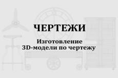 Предоставлю шаблон для укрупненного расчета строительства дома 6 - kwork.ru