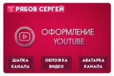 Красивое оформление вашего youtube канала 27 - kwork.ru