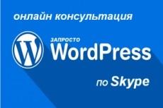 Полная микроразметка вашего сайта - Schema. org 21 - kwork.ru