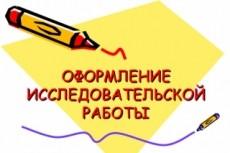 Редактирование и корректура текстов любой тематики 40 - kwork.ru