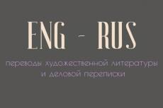 переведу на английский язык 3 - kwork.ru