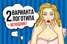 Делаю логотип 45 - kwork.ru
