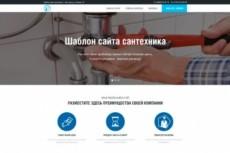 Лендинг - Автозапчасти. Шаблон сайта по продаже автозапчастей 22 - kwork.ru
