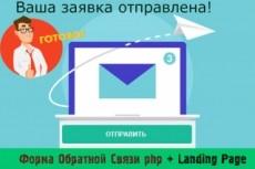 Работа с формами обратной связи 15 - kwork.ru