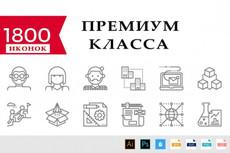Иконки для лендингов в PSD 520шт 7 - kwork.ru