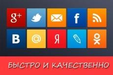 Установлю социальные кнопки на Ваш сайт 3 - kwork.ru