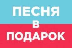 Переделаю или напишу текст песни, любой жанр на любую музыку 32 - kwork.ru