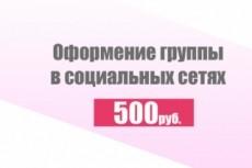 Разработаю дизайн группы вКонтакте 38 - kwork.ru