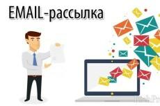 Ручная E-mail рассылка писем 17 - kwork.ru