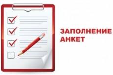 Редактирование текста 20 - kwork.ru