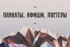 Дизайн афиши, постера или плаката 23 - kwork.ru