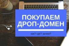 Зарегистрирую почту info, собачка, ваш-сайт.ru 27 - kwork.ru